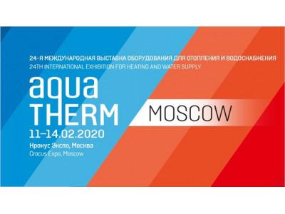 Насосы OMNIGENA на выставке AQUATHERM-2020.